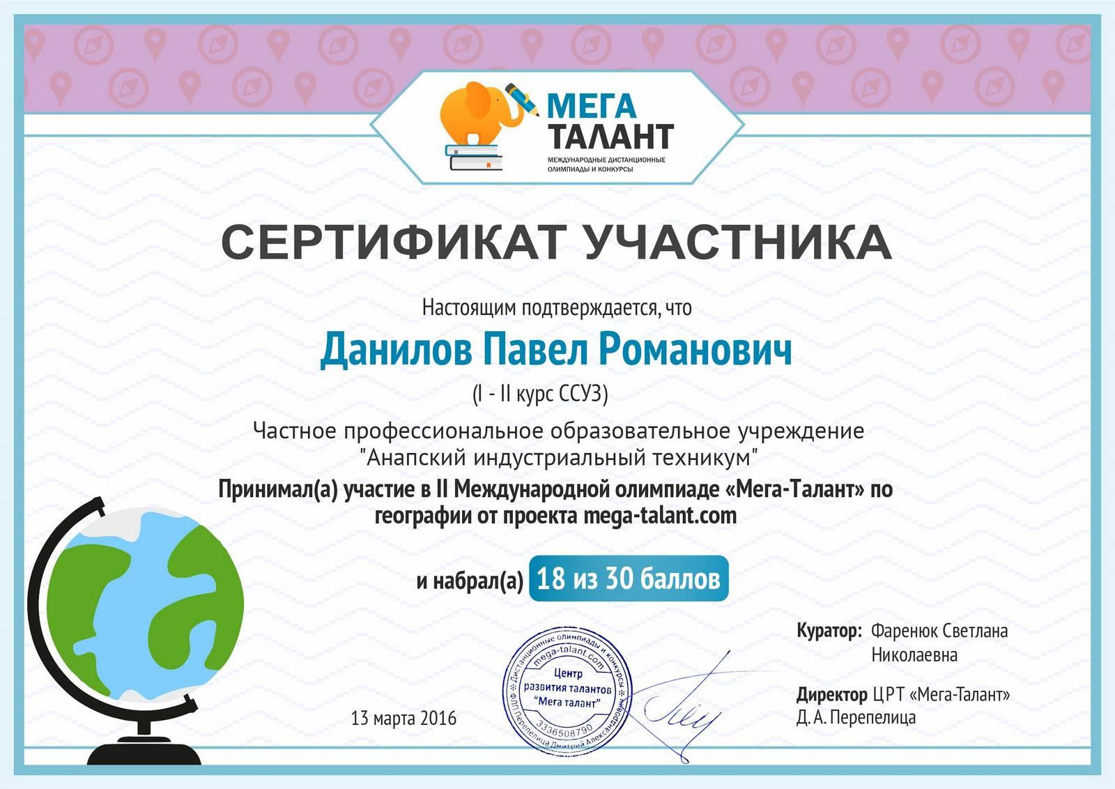 информация провозе конкурс проектов по истории для школьников акционерное общество